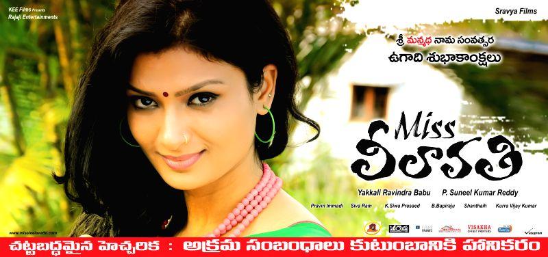 Poster from Telugu film `Ugadi`.
