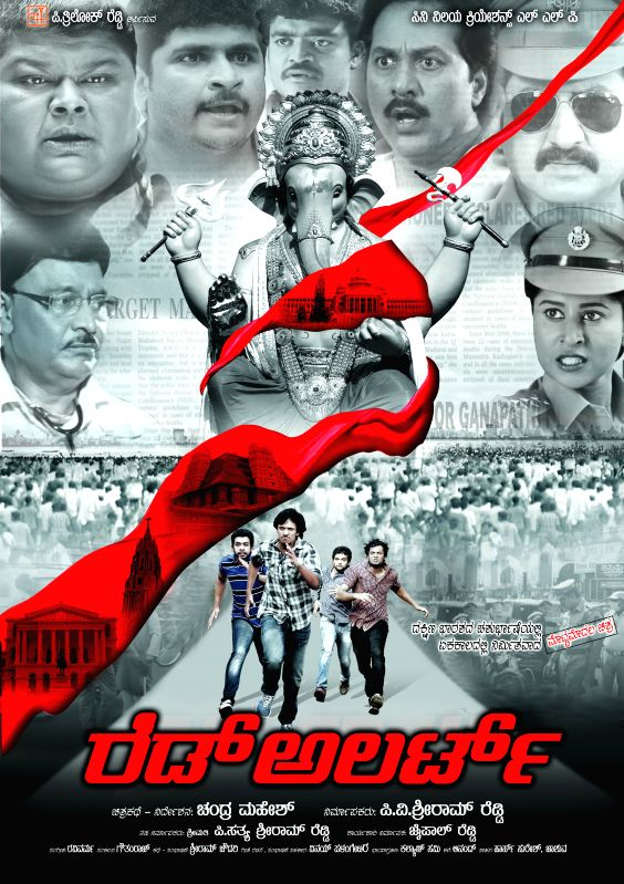 Posters of Telugu film `Red Alert`.