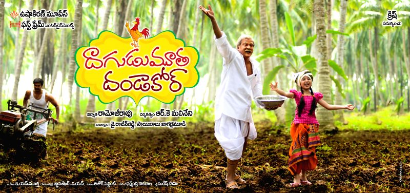 Posters of telugu movie Dagudumuta Dandakor in Hyderabad.