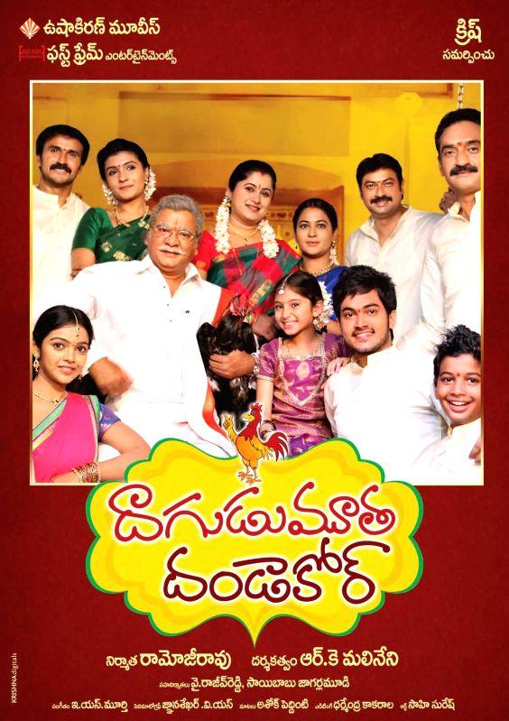 Press meet of Telugu film `Dagudumutha Dandakor`.
