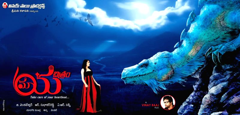 Stills from Telugu film `Maaya Chithram`.
