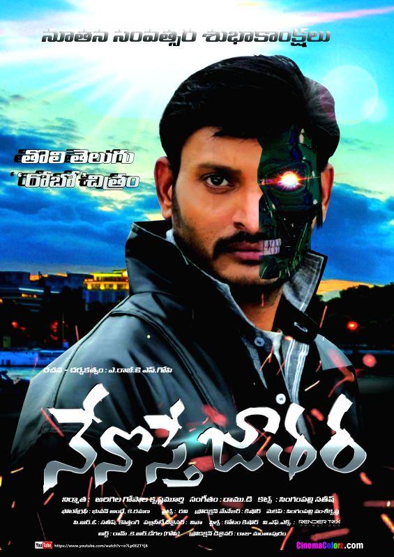Telugu film Nenoste Jatara Poster