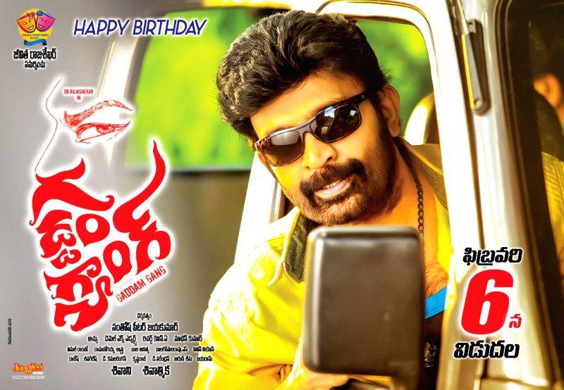 Telugu movie Gaddam Gang stills