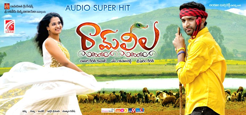 Wallpapers from Telugu film `Ramleela`.