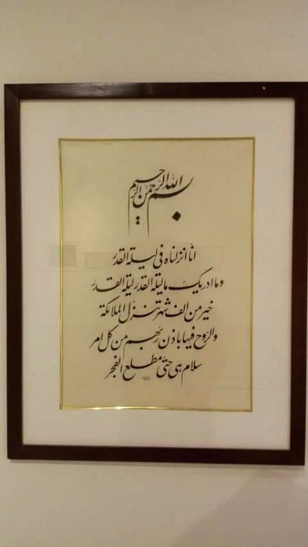 India Arabic calligrapher Muqtar Ahmed\'s works which bagged top prize at Cairo Festival