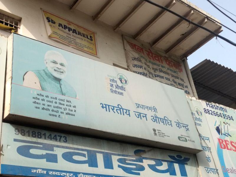 Jan Aushadhi Medical Store', whose name has also changed to  Pradhan Mantri Bhartiya Janaushadhi Kendra with a photo of Modi and the new logo.
