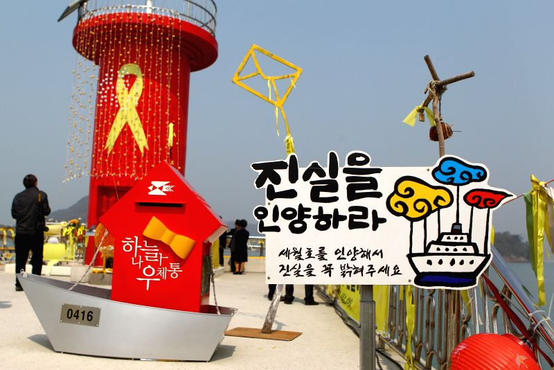 "A poster demanding the government ""To salvage both the ship and truth"" at a commemoration event for the sinking of the South Korean ferry Sewol at a port ..."