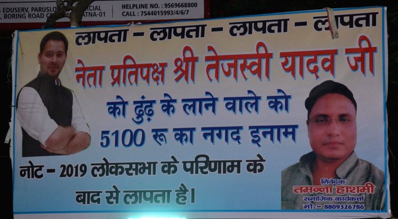 """Muzaffarpur: Posters declaring opposition RJD leader Tejashwi Yadav as """"missing"""" have come up in Bihar's Muzaffarpur where 121 children have died due to Acute Encephalitis Syndrome (AES), on June 21, 2019. (Photo: IANS)"""
