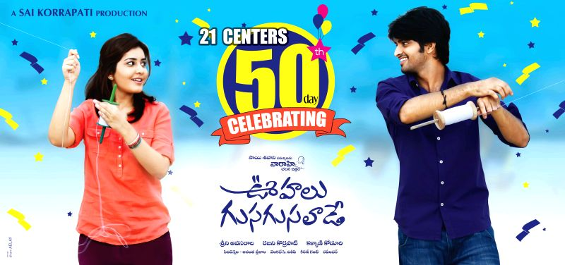 Oohalu Gusagusa lade completed 50 days.