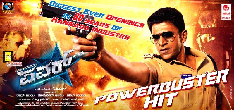 Poster of Kannada film `Power`.