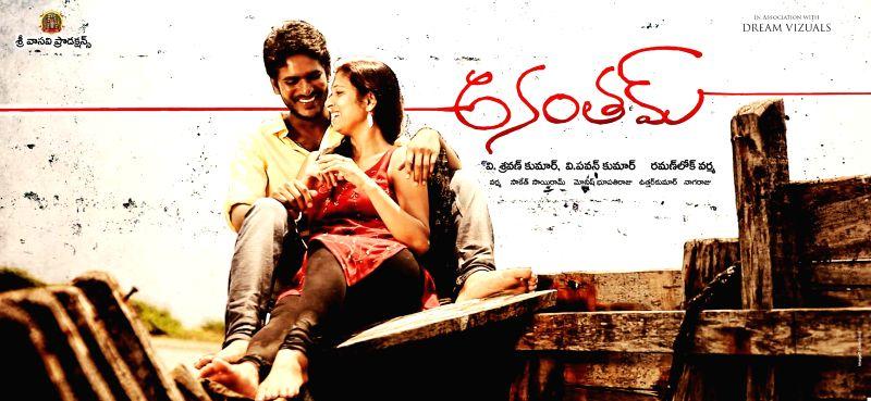 Posters of telugu movie Anantham.