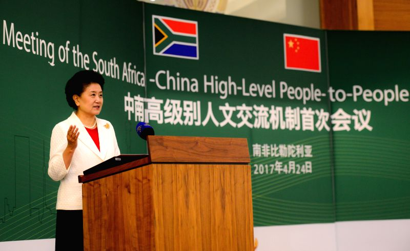 PRETORIA, April 25, 2017 - Chinese Vice Premier Liu Yandong addresses the first meeting of the China-South Africa High-Level People-to-People Exchange Mechanism in Pretoria, South Africa, April 24, ...