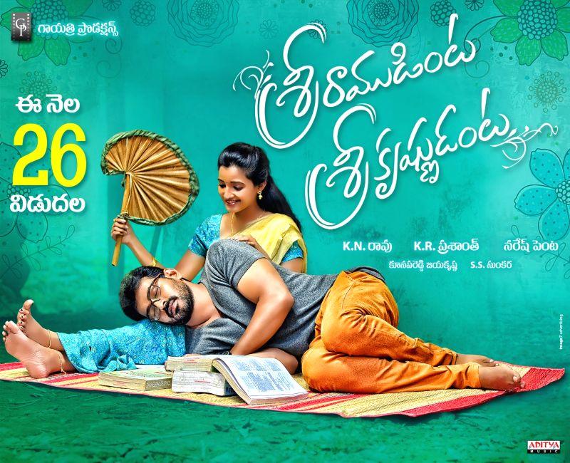 Sri Ramudinta Sri Krusnudanta Release Movies
