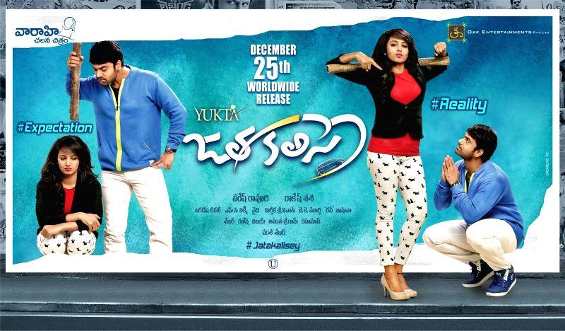 Still of Telugu film Jatakalisey.