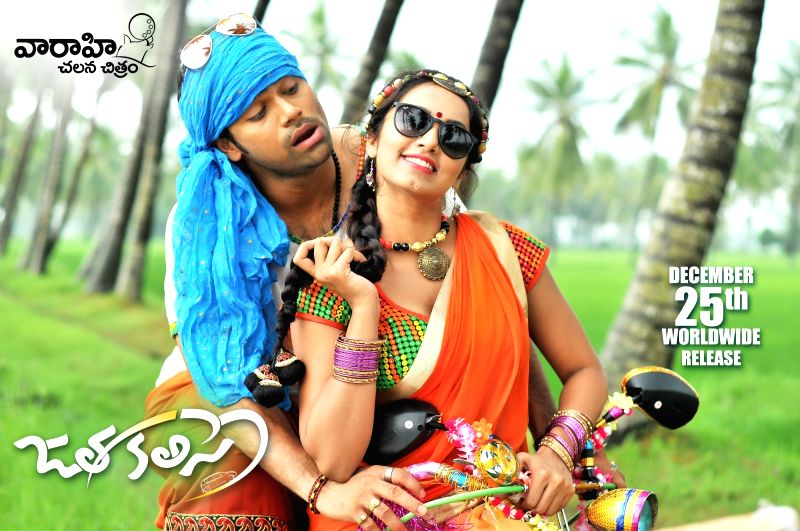 Stills of Telugu film Jata Kalise.