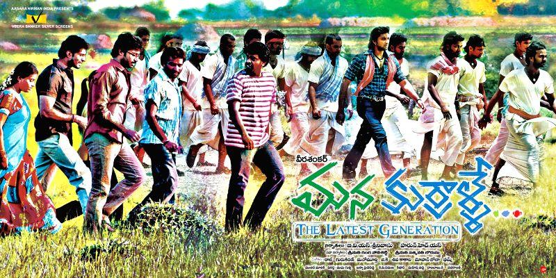 Telugu film Mana Kurralle`s posters.