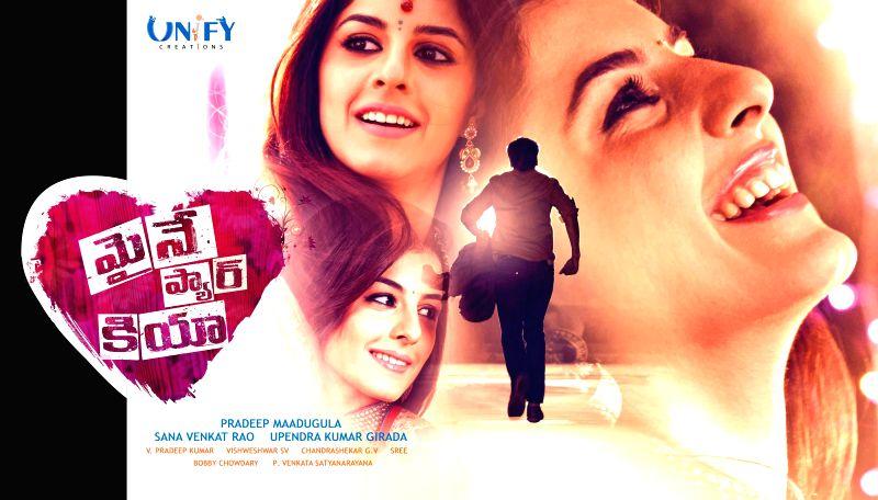 Telugu movie Maine Pyar Kiya stills.