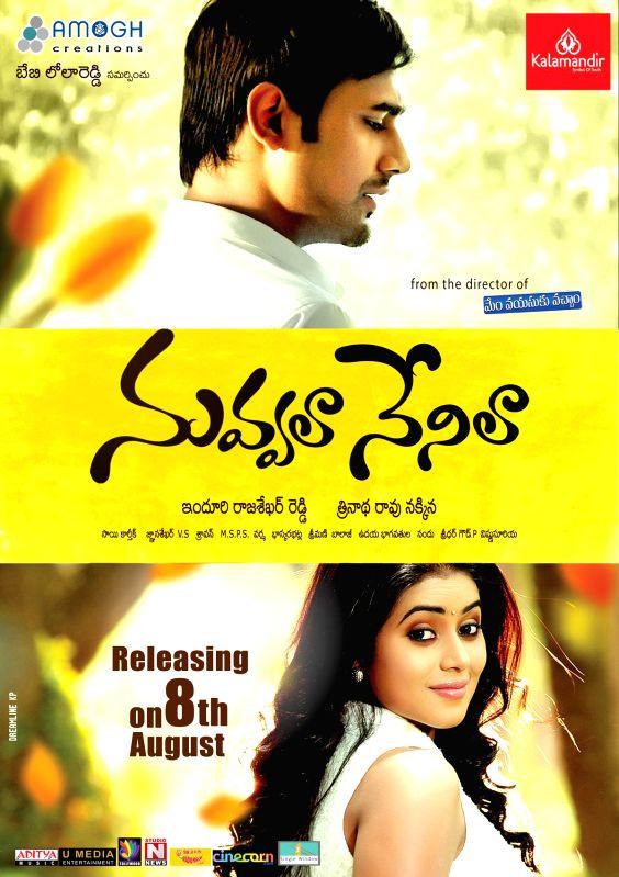 Telugu movie `Nuvvala Nenila` wallpapers.