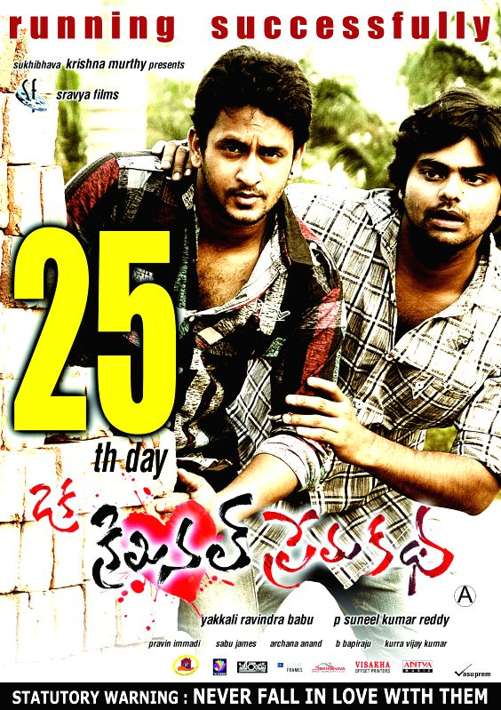 Telugu movie `Oka Criminal Premakatha` posters.