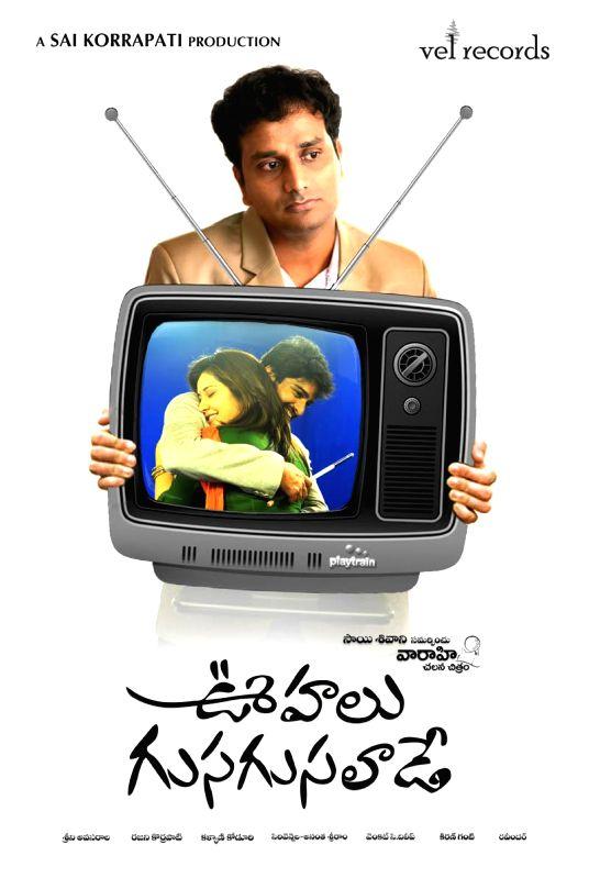 Telugu movie Oohalu Gusagusalaade Posters.
