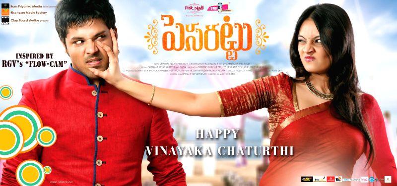 Telugu movie `Pesarattu` First Look.
