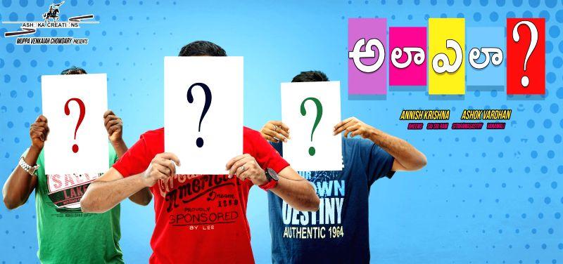 Telugu movie `Prema Geema Jaanta Nahi` first Look Posters.