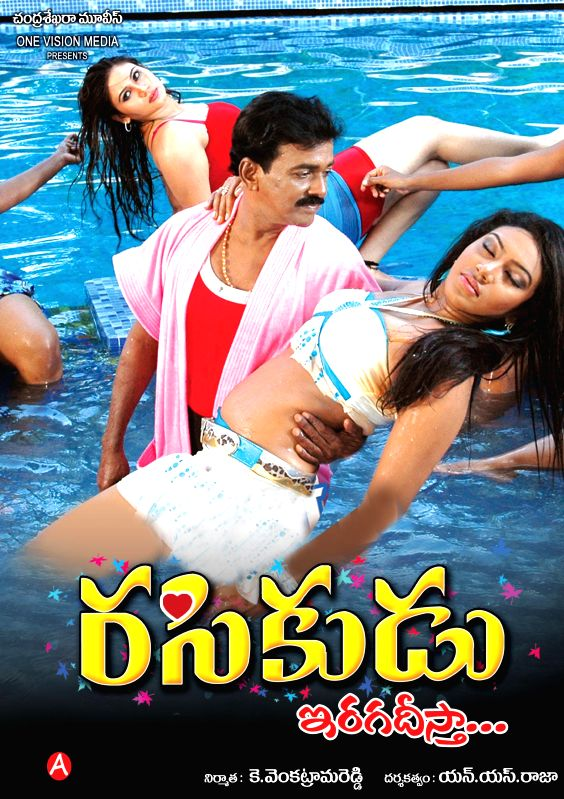 Telugu movie Rasikudu Wallpapers.