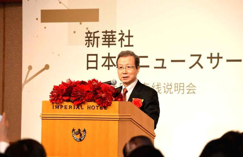 TOKYO, Jan. 31, 2018 - Chinese Ambassador to Japan Cheng Yonghua addresses the launching ceremony of Xinhua News Agency's Japanese News Service in Tokyo, Japan, Jan. 31, 2018. China's Xinhua News ...