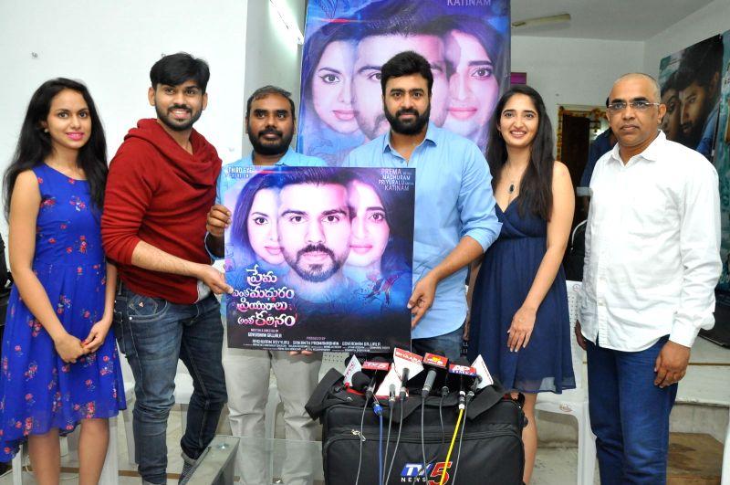 "Prema Entha Madhuram Priyuralu Antha Katinam "" - Trailer launch"