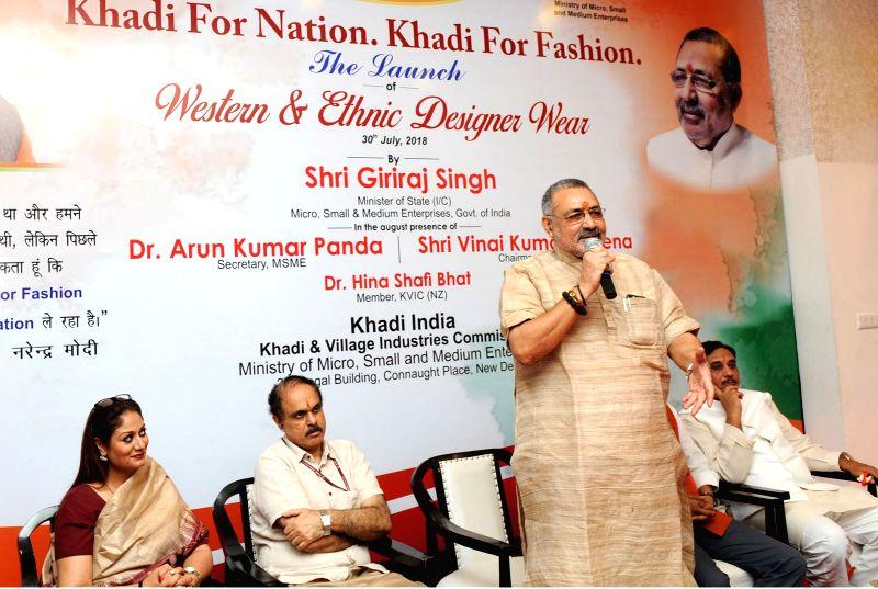 Union MoS for Micro, Small & Medium Enterprises (I/C) Giriraj Singh addresses at the launch of the Western & Ethnic Designer Wear by Khadi India, in New Delhi on July 30, 2018. ... - Giriraj Singh and Arun Kumar Panda