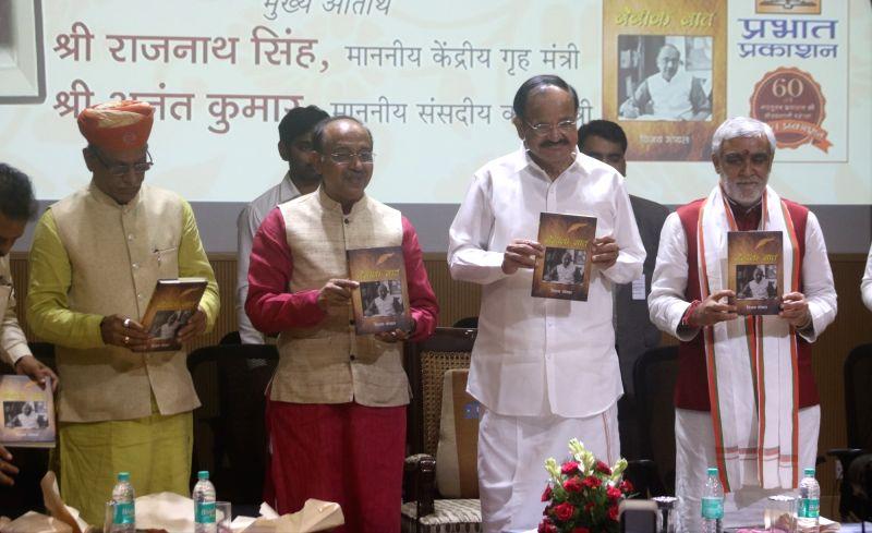 Vice President M. Venkaiah Naidu with Union MoS Parliamentary Affairs and Statistics and Programme Implementation Vijay Goel at the launch of his book 'Bebak Baat', in New Delhi on Aug 9, ... - M. Venkaiah Naidu