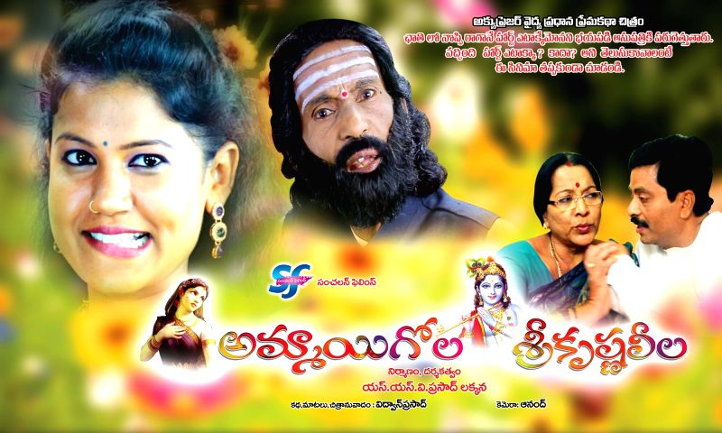 krishna leela hd film download