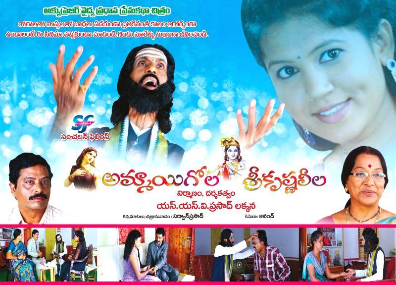 Wallpaper of film Ammayi Gola Sri Krishna Leela.