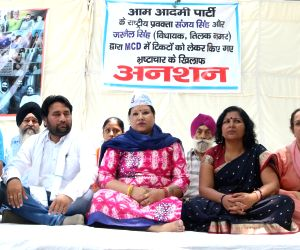 AAP worker protest against  corruption in MCD election ticket distribution