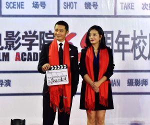 CHINA BEIJING FILM ACADEMY ANNIVERSARY