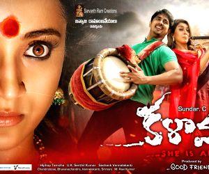 Audio posters of Telugu film Khalaavathi