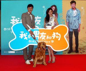 "CHINA-BEIJING-FILM FESTIVAL-""LOVE ME LOVE MY DOG""-PRESS CONFERENCE"