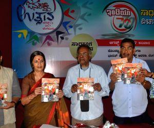 Communist Party of India (Marxist) leader Brinda Karat, journalist Sugata Srinivasaraju and Karnataka state committee member V G K Nayar during the Janashakthi Utsav programme in Bengaluru ...