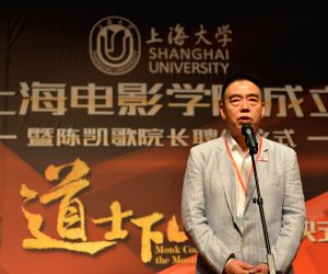 CHINA SHANGHAI CHEN KAIGE ACADEMIC PARTICIPATION