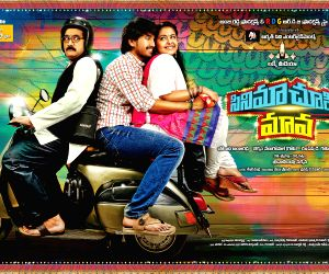 Telugu Movie choopista mama first look