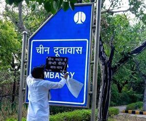 Hindu Sena defaces Chinese Embassy sign board in Delhi