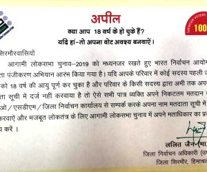 In tech-era, Himachal official pens postcards to voters