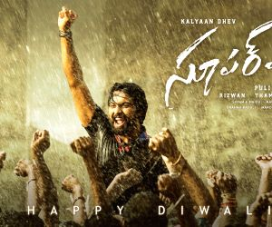 """Kalyaan Dhev, Rizwan Entertainment Film """"Super Machi"""" First Look and Title Announcement"""