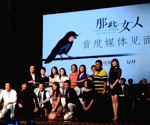 CHINA BEIJING MOVIE PRESS CONFERENCE