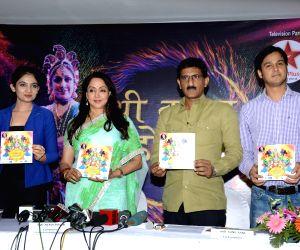 Press conference to announce a two - day long Braj Mahotsav at Mathura and Vrindavan
