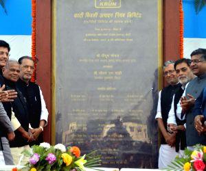 Kanti super thermal power plant inauguration