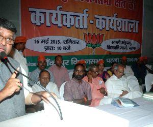 BJP programme - Ravi Shankar Prasad