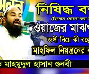 Free Photo: Police looking for Gunbi, Kingpin of 'Dawatul Islam-' Al-Qaeda' linked militant outfit in Bangladesh