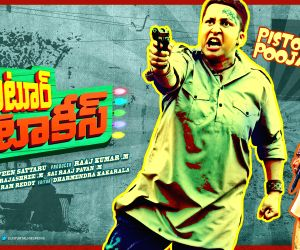 Poster of film Guntur Talkies