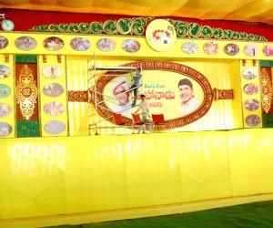 Annual conclave Mahanadu